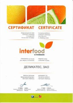 Сертификаты Деликатес